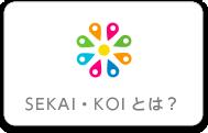 SEKAI・KOIとは?