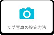 サブ写真の設定方法
