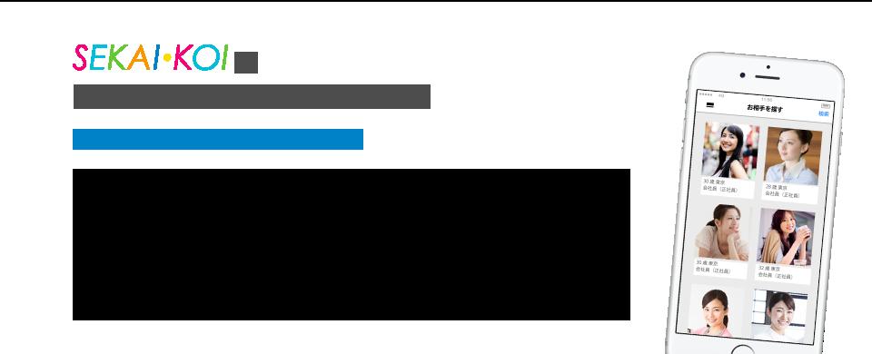 SEKAIKOIの一部を有料で提供しています。